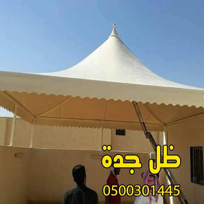 بيع وتركيب ارخص جميع انواع المظلات في جده 0500301445 5ce5380c5cb1e