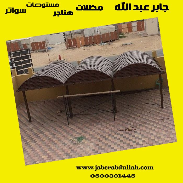 مظلات حوش لاستغلال مساحة المنزل المهدرة   خصومات 20% 5b1d1ab7c2dc9