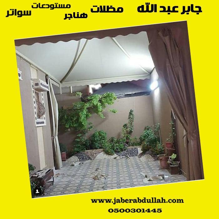 مظلات حوش لاستغلال مساحة المنزل المهدرة   خصومات 20% 5b1d1c12a4b7b