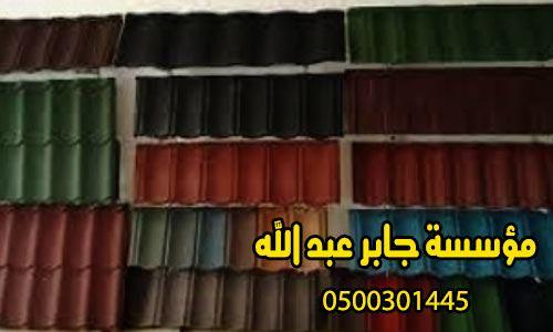 قرميد احمر وازرق قرميد معدني صور اسقف قرميد 0500301445 5c0948908e677